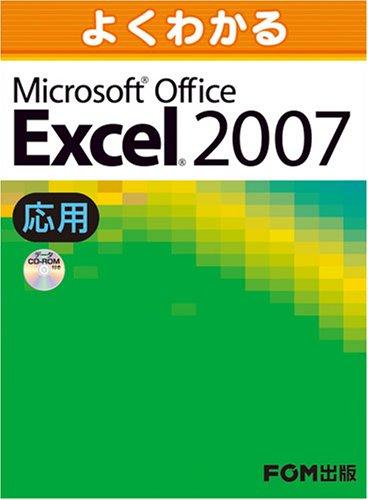 よくわかるMicrosoft Office Excel2007(応用)の詳細を見る