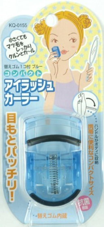 フォージ発見する液体PCアイラッシュカーラー ブルー