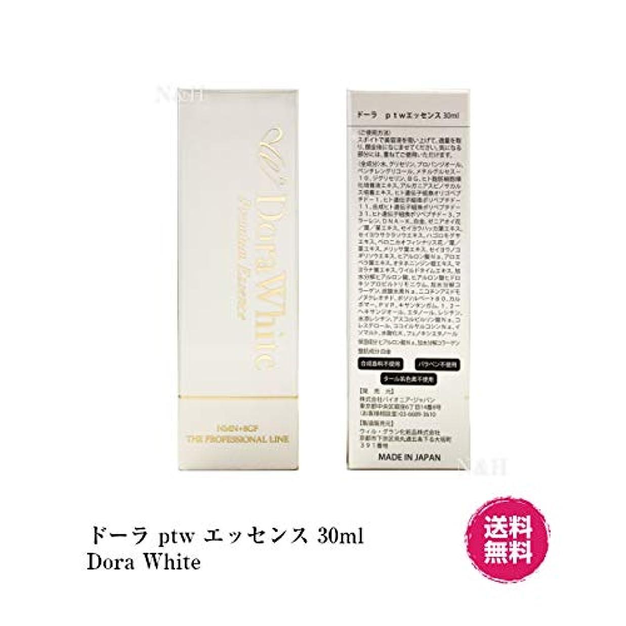 シネマ浜辺交流するドーラ ptw エッセンス 30ml Dora White