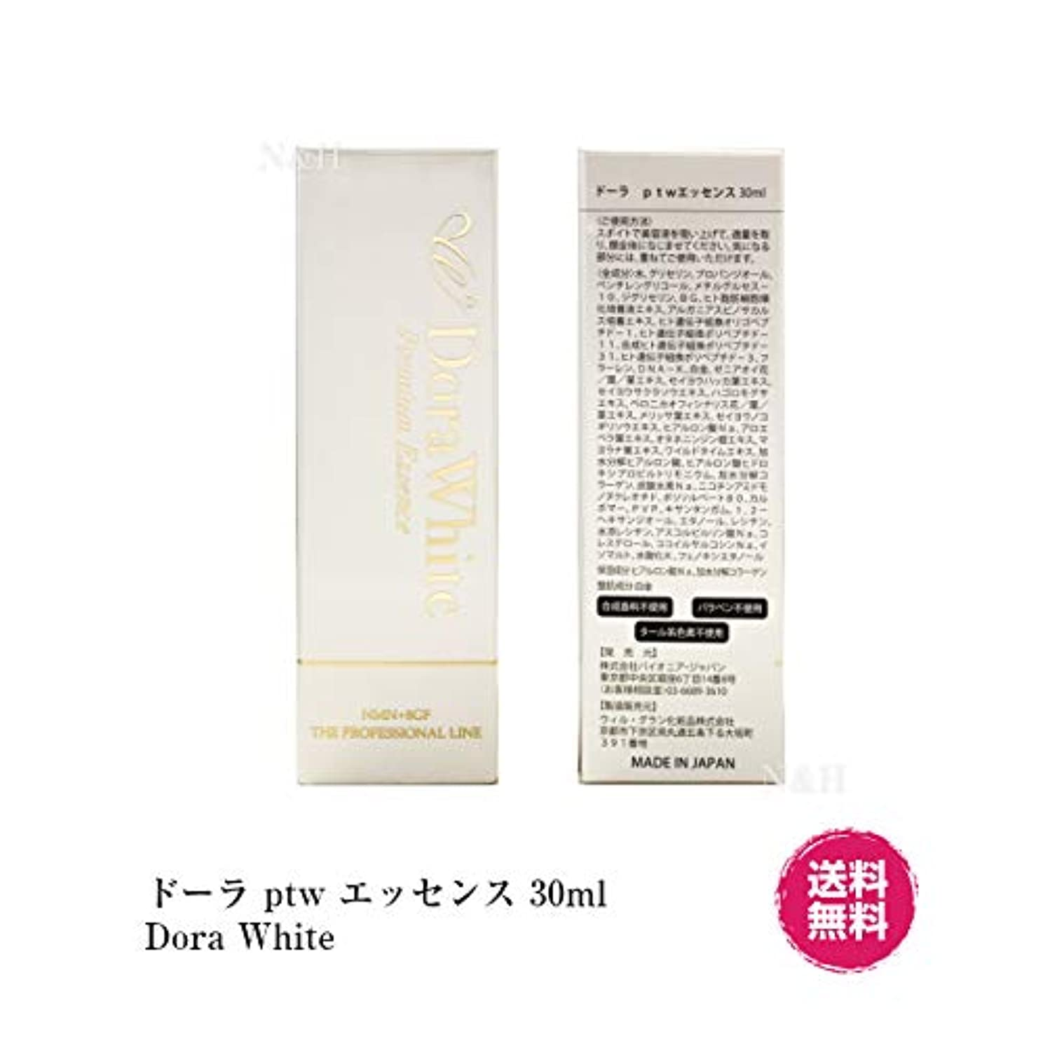 締める外科医きちんとしたドーラ ptw エッセンス 30ml Dora White
