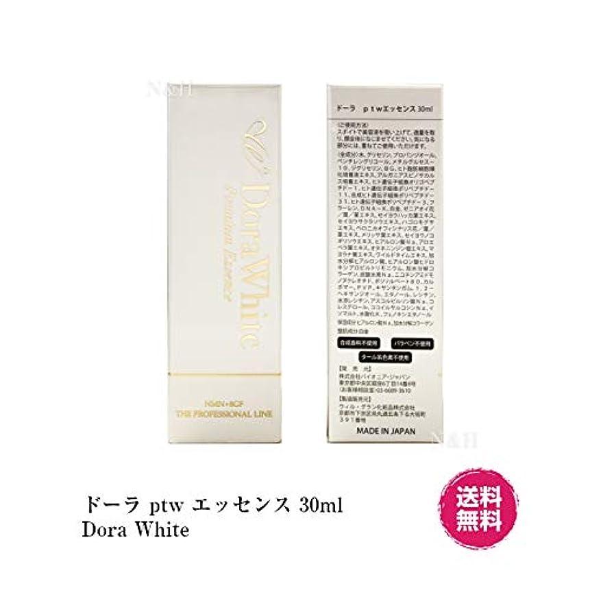 照らす脅威過去ドーラ ptw エッセンス 30ml Dora White