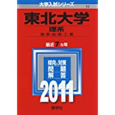 東北大学(理系) (2011年版 大学入試シリーズ)
