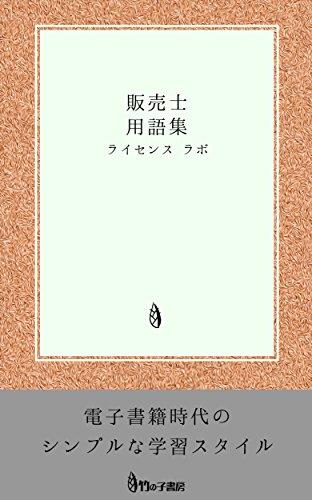 販売士【リテールマーケティング検定】 用語集