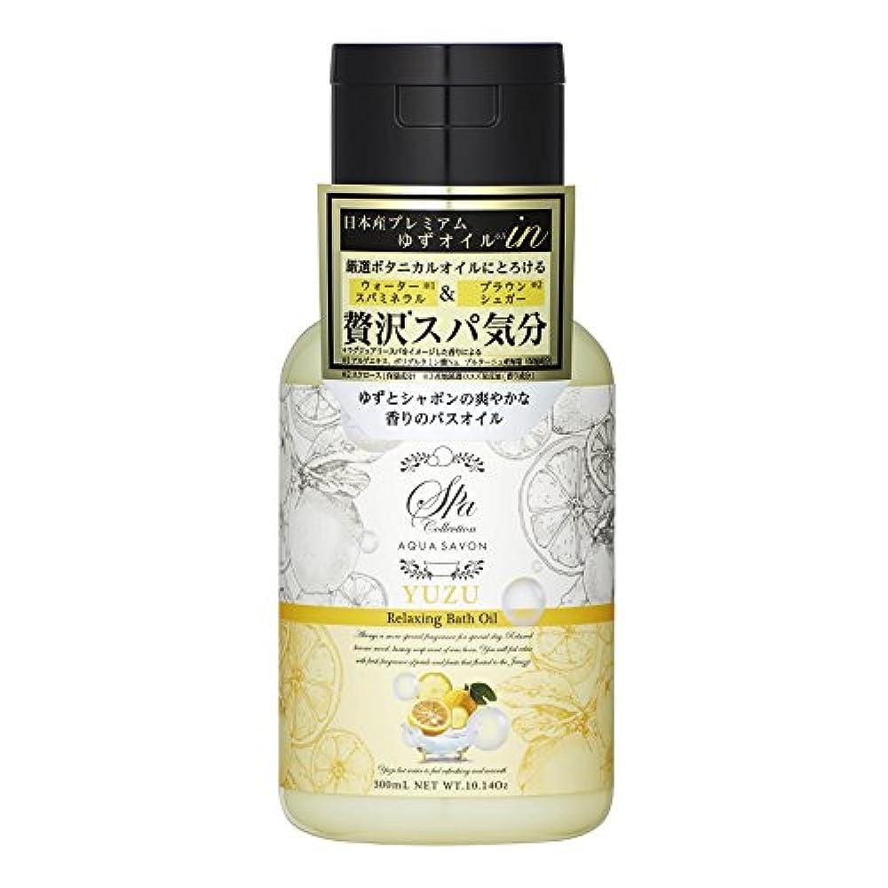 味付けに沿って香水アクアシャボン スパコレクション リラクシングバスオイル ゆずスパの香り 300mL