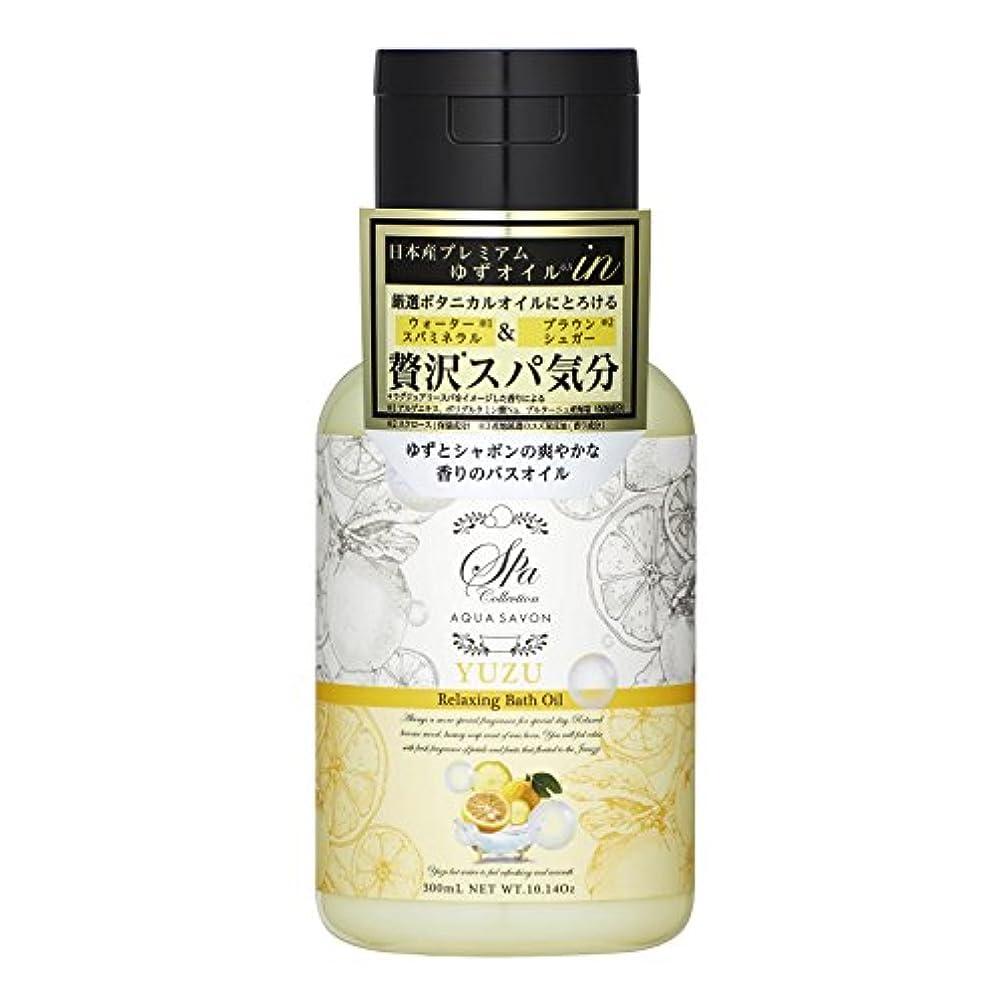 単に逆説グリルアクアシャボン スパコレクション リラクシングバスオイル ゆずスパの香り 300mL