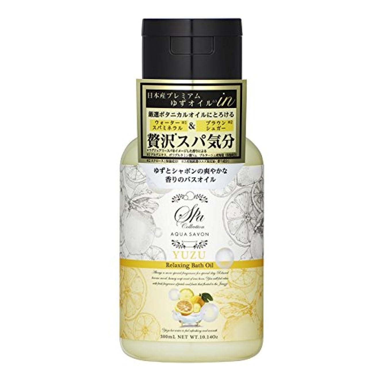 テレビ局マニアックカップルアクアシャボン スパコレクション リラクシングバスオイル ゆずスパの香り 300mL