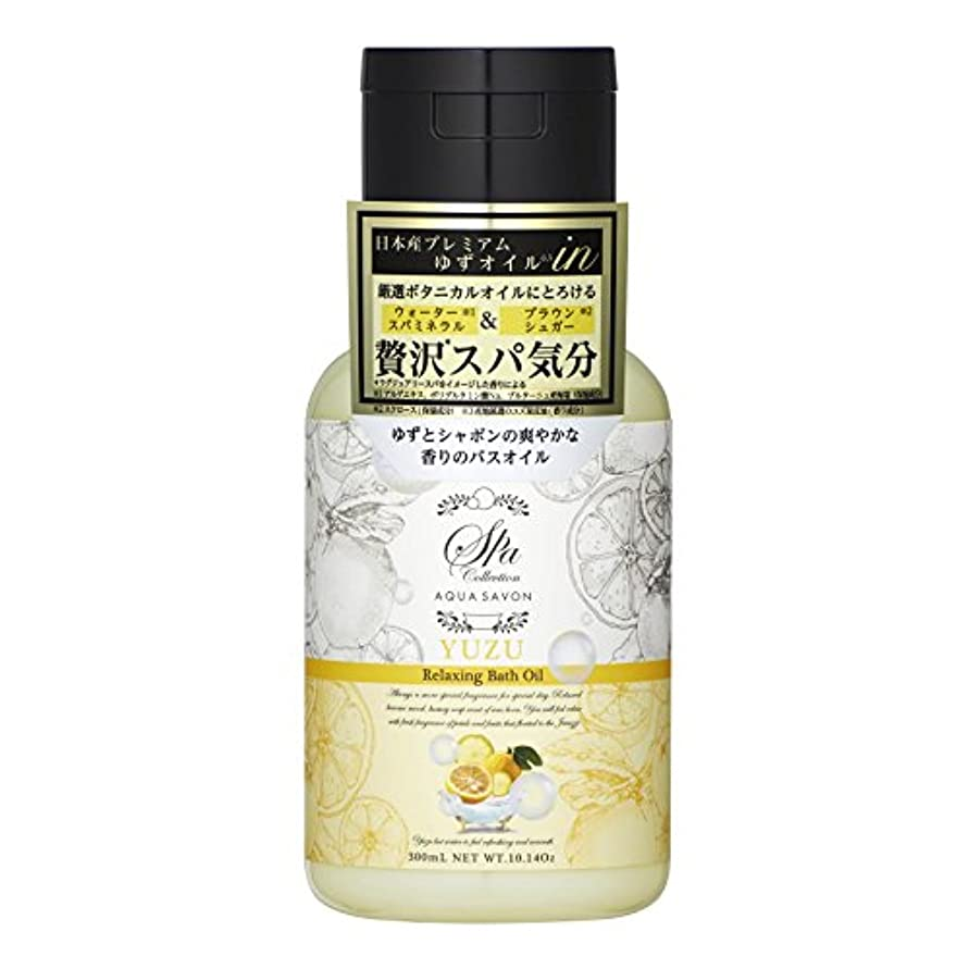 バタフライ音声夏アクアシャボン スパコレクション リラクシングバスオイル ゆずスパの香り 300mL