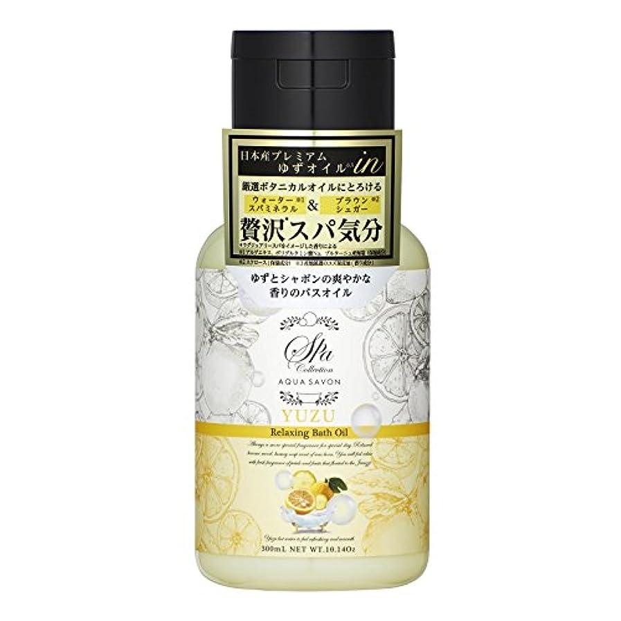 ほかに租界リッチアクアシャボン スパコレクション リラクシングバスオイル ゆずスパの香り 300mL