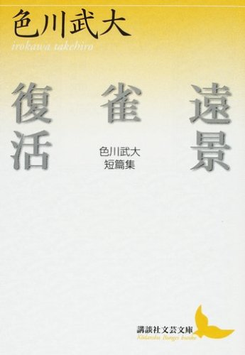 遠景・雀・復活 色川武大短篇集 (講談社文芸文庫)の詳細を見る