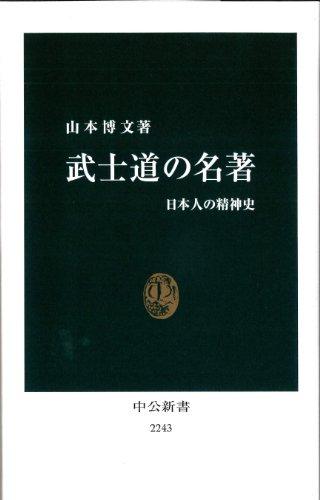 武士道の名著 - 日本人の精神史 (中公新書)の詳細を見る