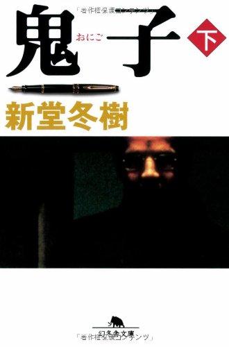 鬼子〈下〉 (幻冬舎文庫)の詳細を見る