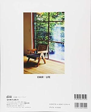 Casa BRUTUS特別編集 名作椅子と暮らす。 (マガジンハウスムック CASA BRUTUS)