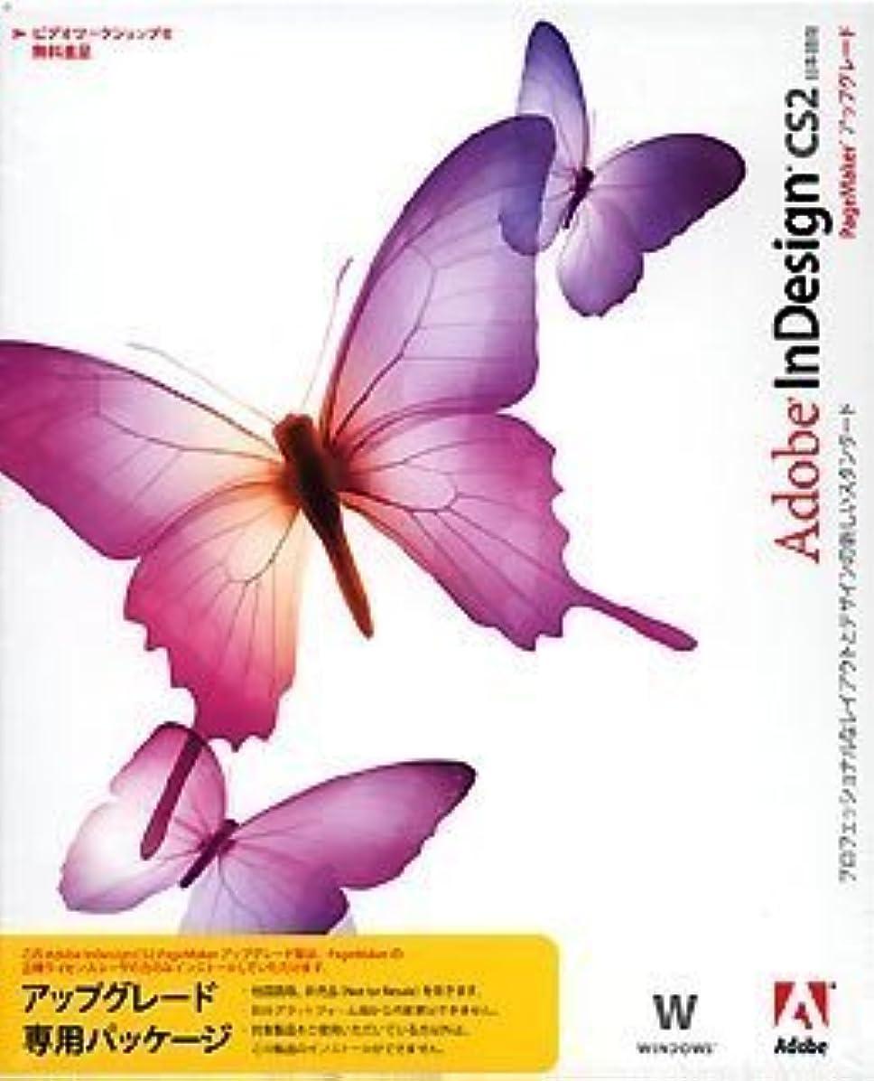 祈る尊敬する涙が出るAdobe InDesign CS2.0 日本語版 Windows版 Adobe PageMakerからのアップグレード版 (旧製品)