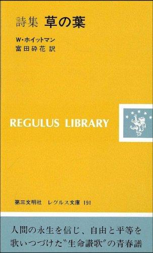 詩集 草の葉 (レグルス文庫)の詳細を見る