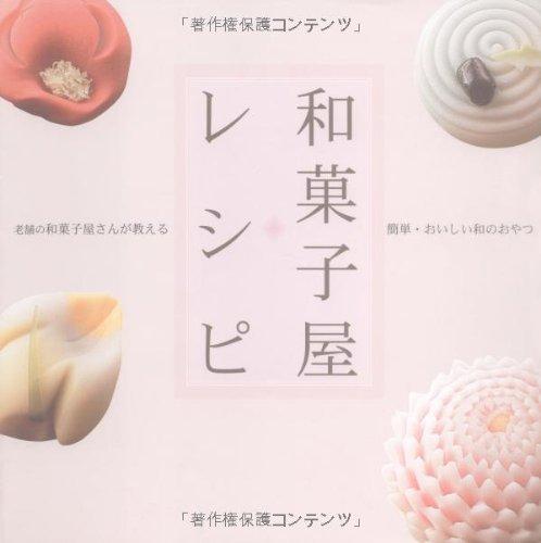 和菓子屋レシピ—老舗の和菓子屋さんが教える簡単・おいしい和のおやつ