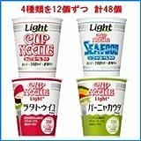 日清 カップヌードル ライト 4種類×12個(合計48個)