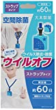 除菌 消臭 空間除菌 インフルエンザ予防 ノロ対策 ウイル ウイルオフ ストラップ ブルー 60日用