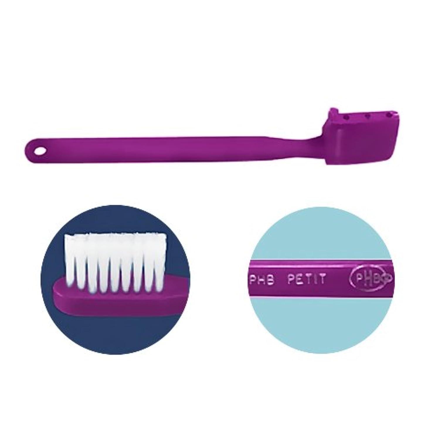 ニッケル忠実な胸PHB 歯ブラシ プチサイズ 1本 ネオンパープル