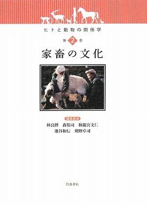 ヒトと動物の関係学〈第2巻〉家畜の文化