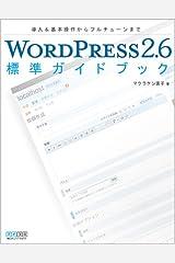 WORDPRESS2.6 標準ガイドブック 単行本(ソフトカバー)