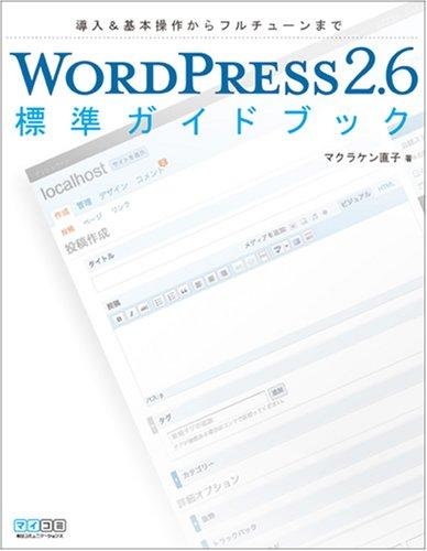 WORDPRESS2.6 標準ガイドブック