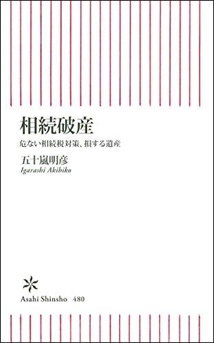 相続破産 危ない相続税対策、損する遺産 (朝日新書)の詳細を見る