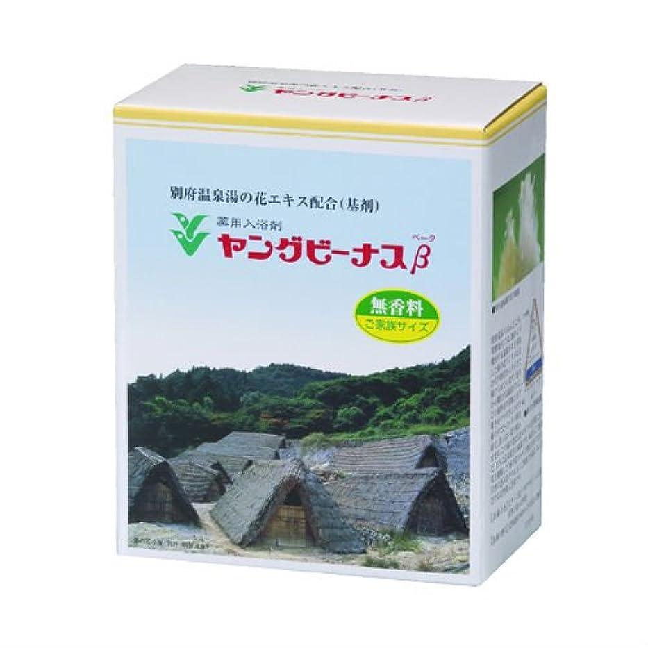 アジア幼児ピルファー薬用入浴剤 ヤングビーナスβ CX-20β