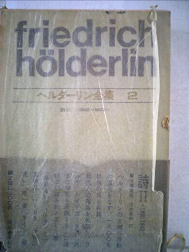 ヘルダーリン全集〈第2〉詩 (1967年)