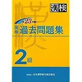 漢検過去2級問題集〈平成23年度版〉