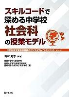 スキルコードで深める中学校社会科の授業モデル (中学校新学習指導要領のカリキュラム・マネジメント)