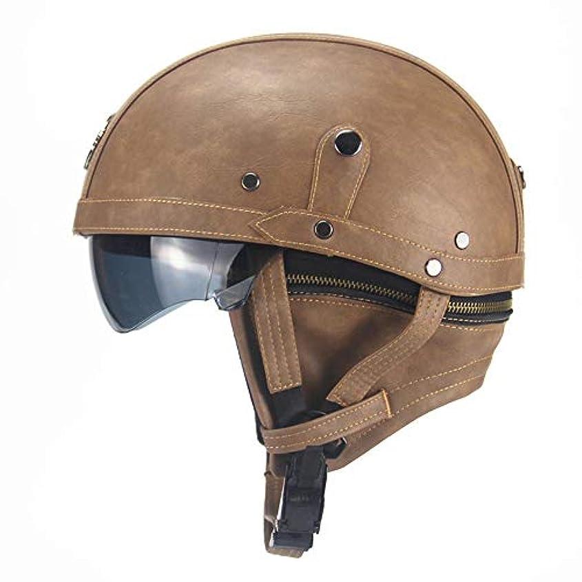 説教する日付通りQRY オートバイハーレーヘルメット茶色レトロ人格ヘルメットハーフヘルメット夏ペダル機関車クルーズ革ヘルメット四季の男性と女性 幸せな生活