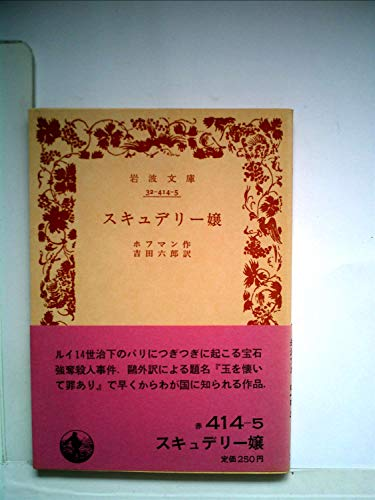 スキュデリー嬢 (1956年) (岩波文庫)