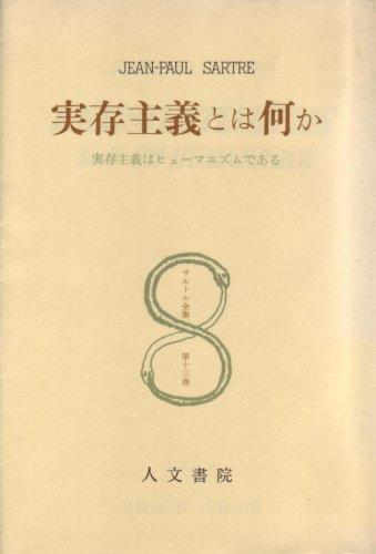 サルトル全集〈第13巻〉実存主義とは何か (1955年)の詳細を見る