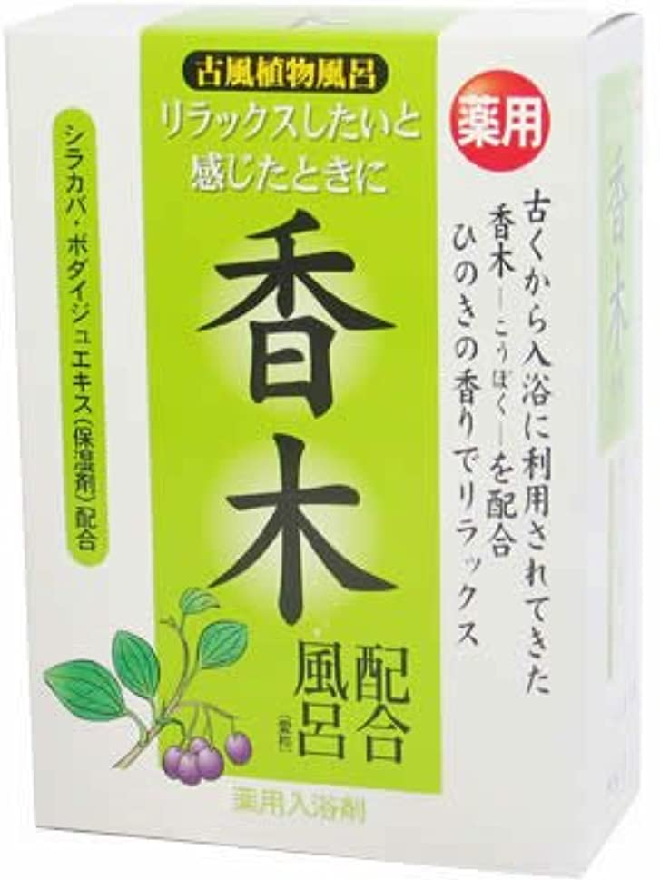 前書き消化器策定する古風植物風呂香木配合 25gX5包 [医薬部外品]
