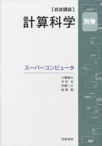 スーパーコンピュータ (岩波講座 計算科学 別巻)の詳細を見る