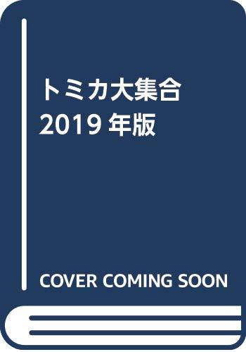 トミカ大集合 2019年版