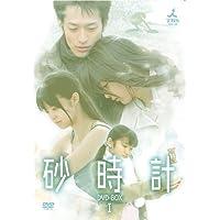 砂時計 DVD-BOX I