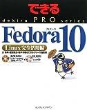 できるPRO Fedora 10 Linux 完全活用編 (できるPROシリーズ)