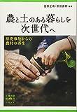 「農と土のある暮らしを次世代へ: 原発事故からの農村の再生 (有機農業選書...」販売ページヘ