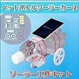 エレキット(elekit) ソーラー工作キット ペットボトルソーラーカー2