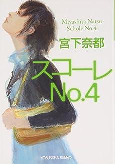スコーレNo.4 (光文社文庫)