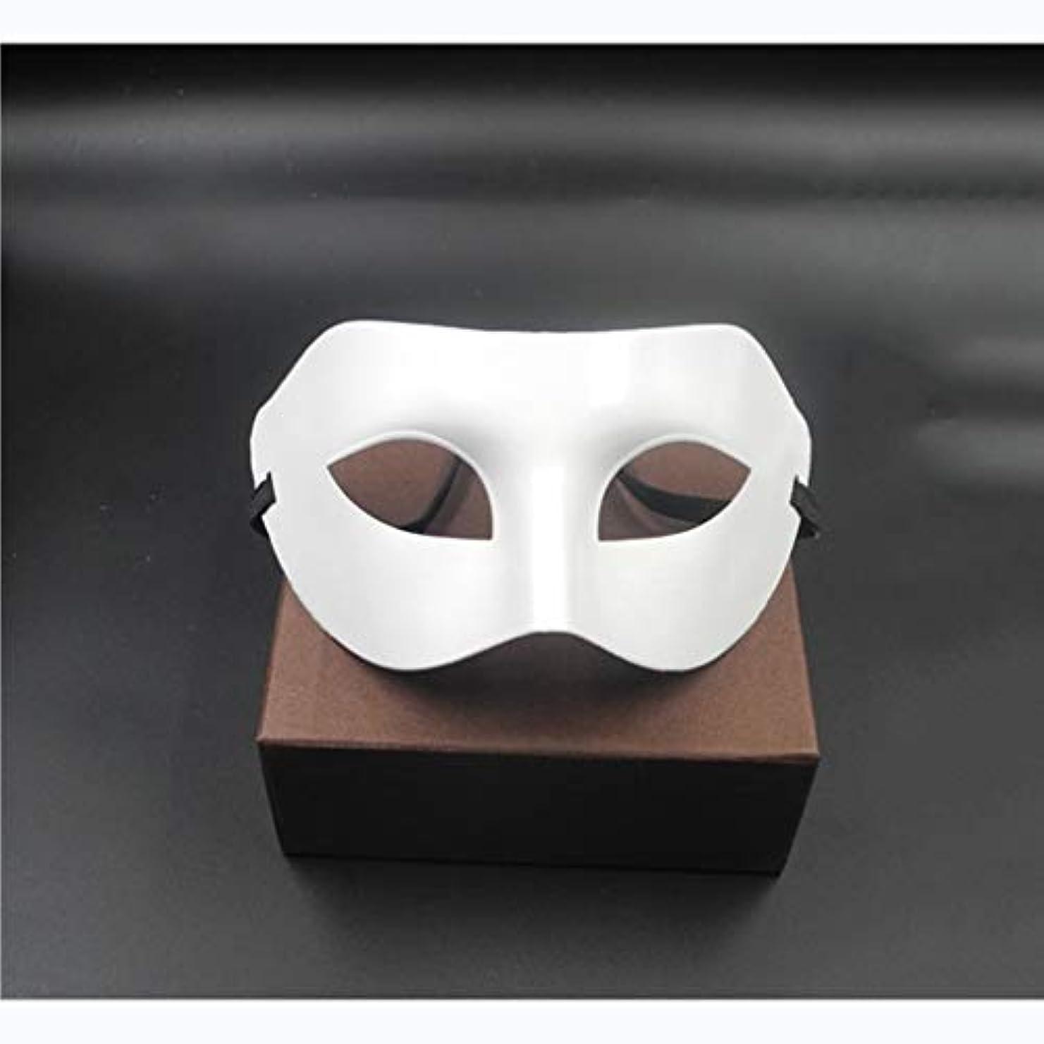 ネーピア調停者ビジターハロウィン男性と女性の半分の顔のマスクの大人の子供のマスクの仮装パーティー黒と白のマスク (Color : WHITE)