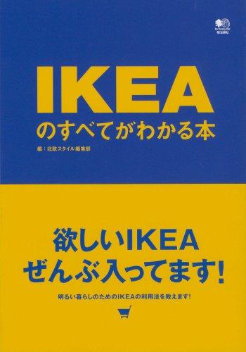 IKEAのすべてがわかる本の詳細を見る