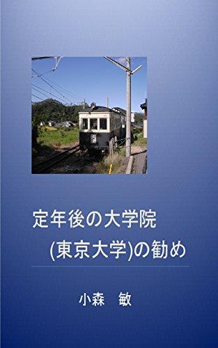 定年後の大学院(東京大学)の勧め: 感動の講義、卒業後の新しい仕事