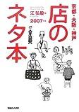 京都・大阪・神戸 店のネタ本 2007年版