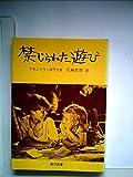 禁じられた遊び (1971年)