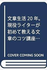文章生活20年。現役ライターが初めて教える文章のコツ講座―NPO法人日本独立作家同盟第二回セミナー〈古田靖講 単行本