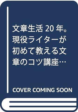 文章生活20年。現役ライターが初めて教える文章のコツ講座―NPO法人日本独立作家同盟第二回セミナー〈古田靖講