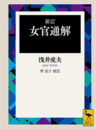 新訂 女官通解 (講談社学術文庫)の詳細を見る