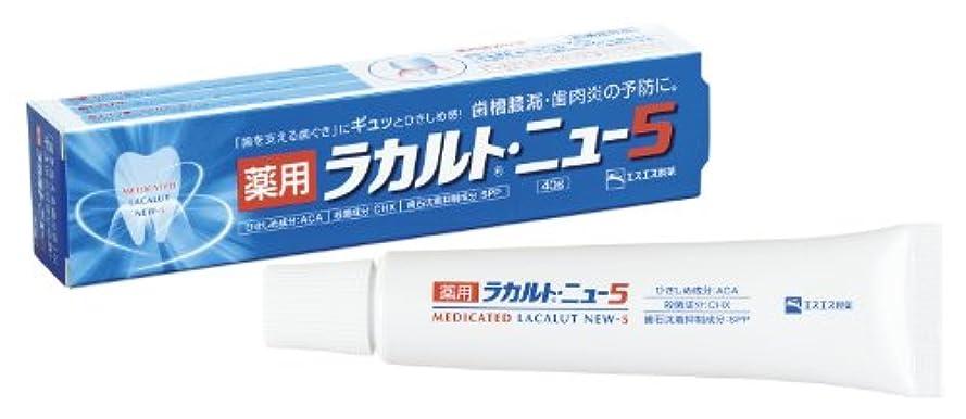 枠ローンレジデンス薬用ラカルト?ニュー5 40g